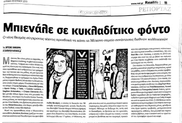 mykonos biennale 2013 - press - REAL NEWS 30-6-2013